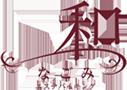 渋谷区・広尾の古民家エステサロン 和 なごみ エステバイキング
